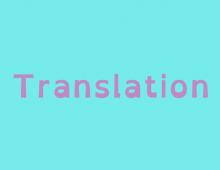 Math Shorts Episode 3 – Translation
